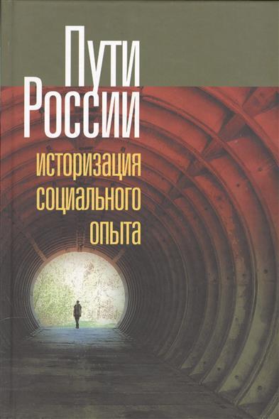 Пути России. Историзация социального опыта