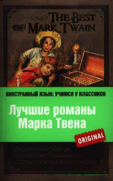 Твен М. Лучшие романы Марка Твена марк твен лучшие романы марка твена the best of mark twain