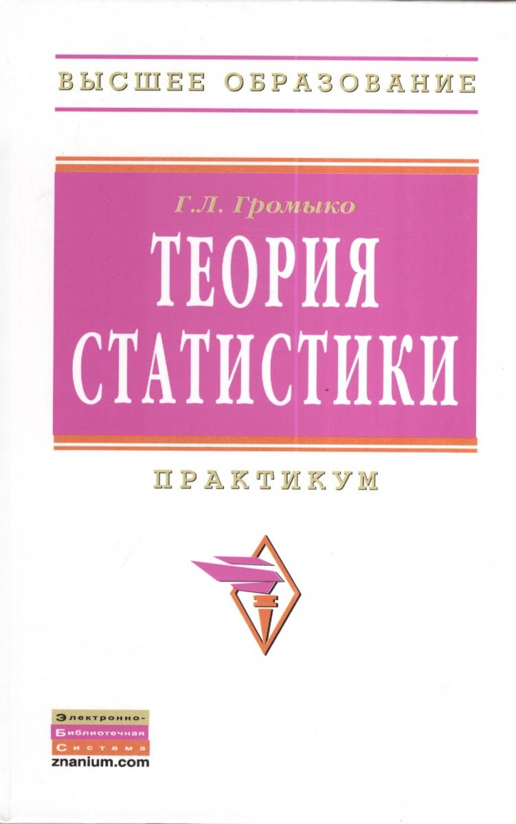 Громыко Г. Теория статистики: Практикум. Учебное пособие. Пятое издание, исправленное и дополненное ISBN: 9785160054322