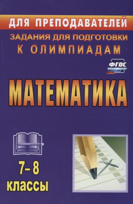 все цены на Лепехин Ю. (авт.-сост.) Математика. 7-8 классы. Задания для подготовки к олимпиадам онлайн