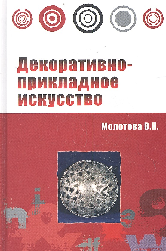 Молотова В. Декоративно-прикладное искусство. 2-е издание, исправленное и дополненное. Учебное пособие