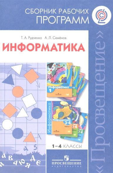 Информатика. Сборник рабочих программ. 1-4 классы. Пособие для учителей общеобразовательных учреждений