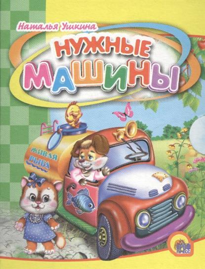 Ушкина Н.: Нужные машины