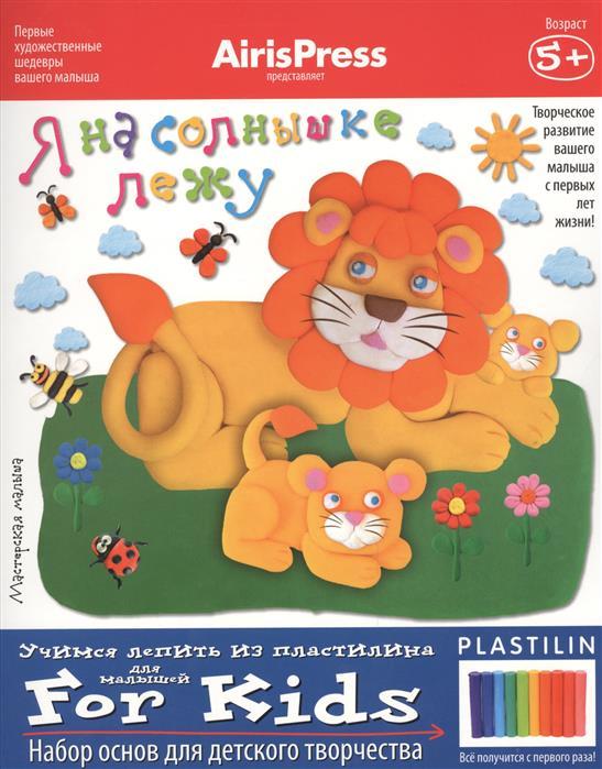Я на солнышке лежу Учимся лепить из пластилина Для малышей Набор основ для детского творчества Игра развивающая и обучающая Для детей от 5 лет