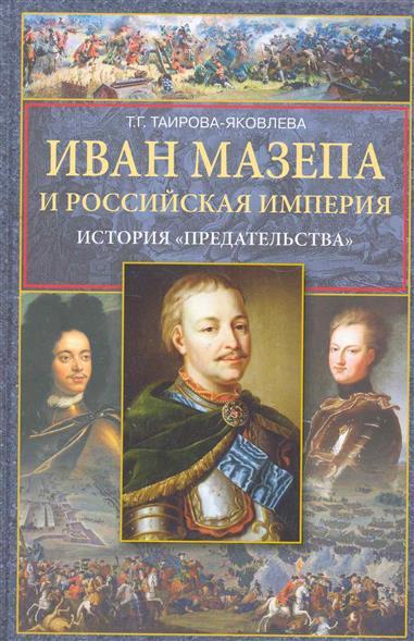 Таирова-Яковлева Т. Иван Мазепа и Российская империя