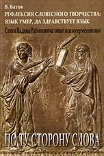 Батов В. Рефлексия словесного творчества язык умер… g4pc50kd irg4pc50kd to 247