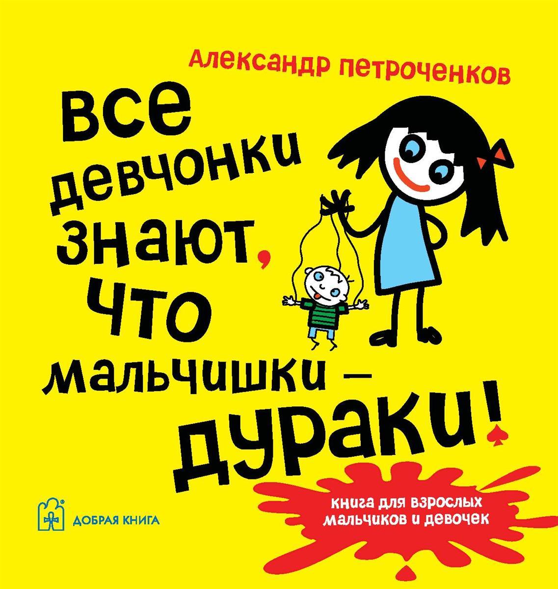 Петроченков А. Все девчонки знают, что мальчишки - дураки спектакль дураки