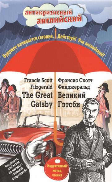 Фицджеральд Ф. Великий Гэтсби / The Great Gatsby. Индуктивный метод чтения цена