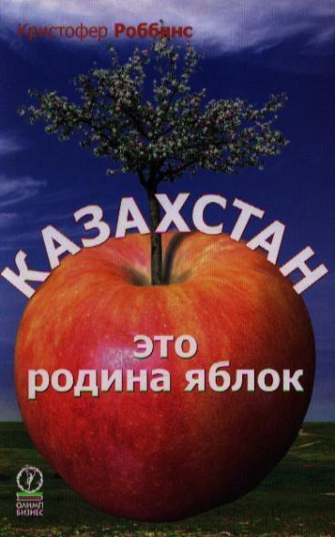 Казахстан это родина яблок