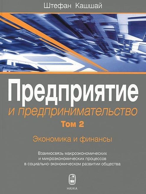 Предприятие и предпринимательство. Том 2. Экономика и финансы. Взаимосвязь макроэкономических и микроэкономических процессов в социально-экономическом развитии общества