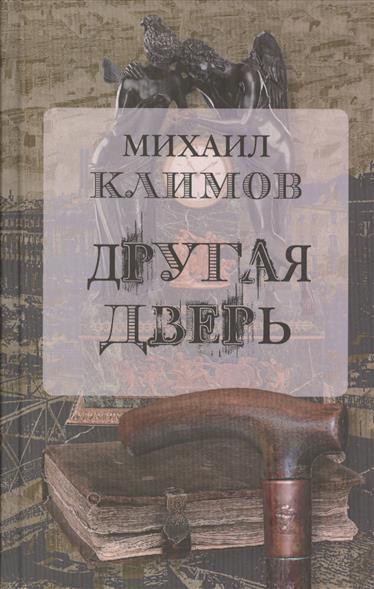Климов М. Другая дверь климов п михаил нестеров