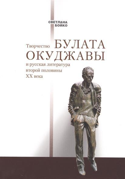 Бойко С. Творчество Булата Окуджавы и русская литература второй половины ХХ века
