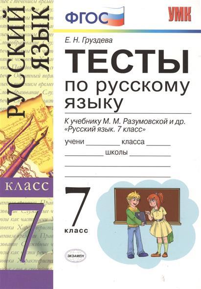 Гдз по русскому 7 разумовская 2014 фгос