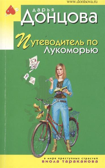 Донцова Д. Путеводитель по Лукоморью томсон д прогулки по барселоне