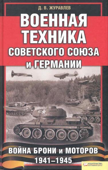 Военная техника Советского Союза и Германии