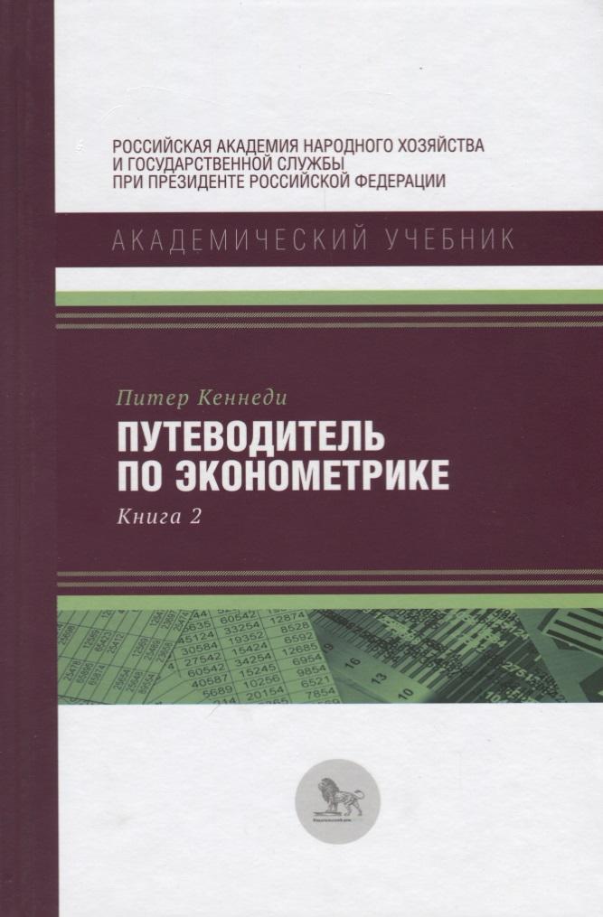 Кеннеди П. Путеводитель по экономике. Книга 2