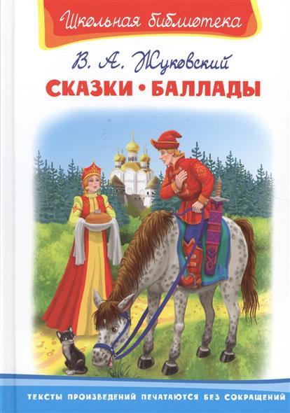 Жуковский В. Сказки. Баллады жуковский в а стихотворения баллады сказки
