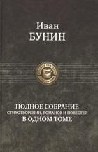 Иван Бунин. Полное собрание стихотворений, романов и повестей в одном томе