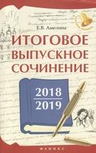 Итоговое выпускное сочинение 2018-2019