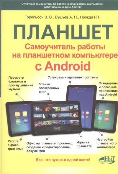 Торельсон В., Бушуев А., Прокди Р. Планшет. Самоучитель работы на планшетном компьютере с Android планшет