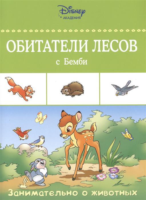 Мазина С. (ред.) Обитатели лесов с Бемби книга эксмо disney занимательно о животных обитатели лесов с бемби 0