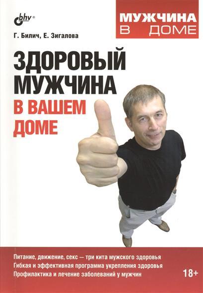 Билич Г., Зигалова Е. Здоровый мужчина в вашем доме билич г зигалова е анатомия человека русско латинский атлас 2 е издание