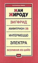 Пьесы Зигфрид Амфитрион-38 Интермеццо Электра