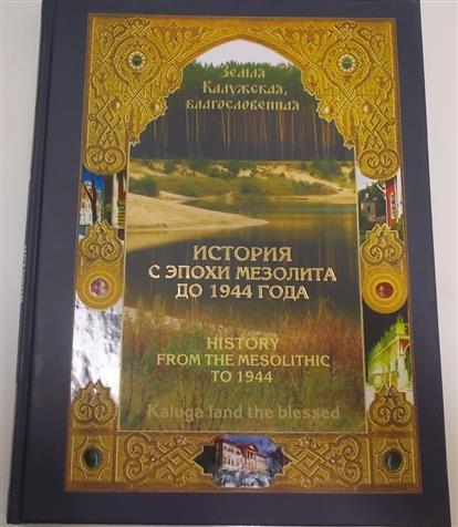 Земля Калужская, благословенная. История с эпохи мезолита до 1944 года