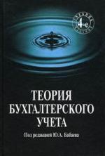 Теория бух. учета Бабаев