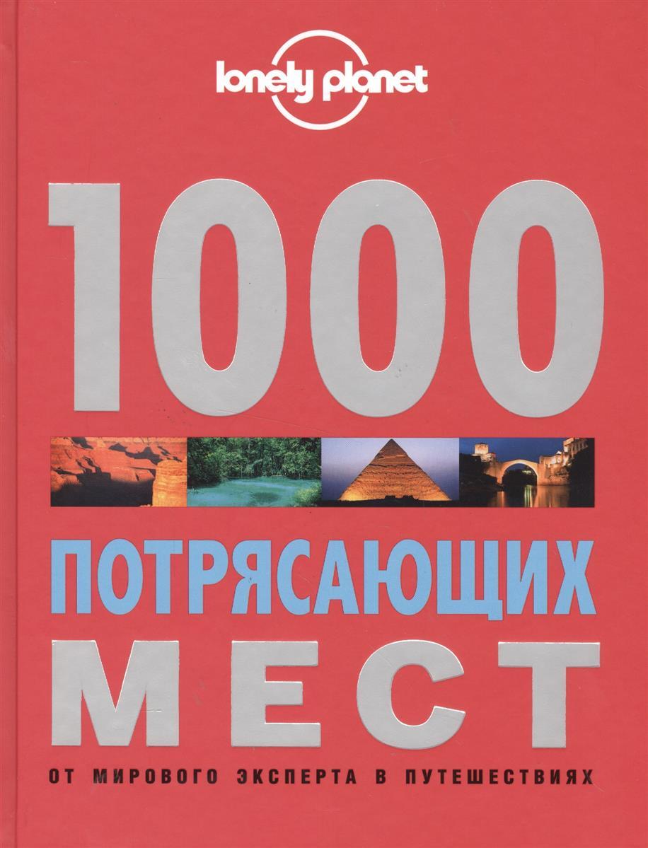 Бэйн Э. 1000 потрясающих мест Земли. От мирового эксперта в путешествиях. соседова а 1000 потрясающих впечатлений