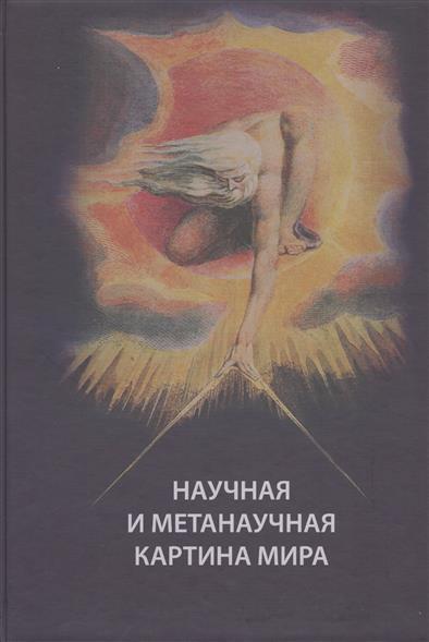 Гиндилис Л. Научная и метанаучная картина мира научная литература как источник специальных знаний