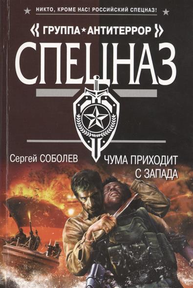Соболев С. Чума приходит с запада cyma ak47 tactical
