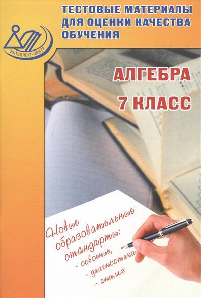 Гусева И., Пушкин С., Рыбакова Н. Алгебра. 7 класс. Тестовые материалы для оценки качества обучения