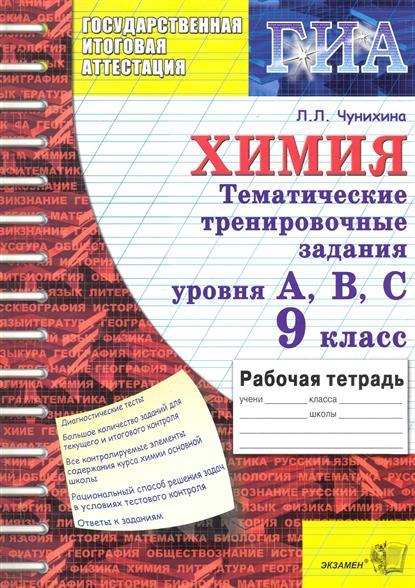 ГИА Химия 9 кл Р/т Тематич. тренир. задания ур. A,B,C
