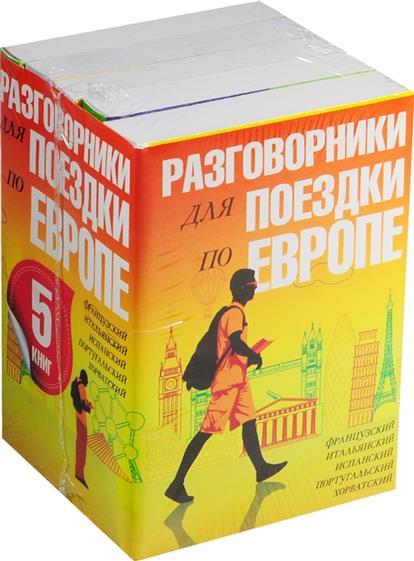 Разговорники для поездки по Европе (комплект из 5 книг в упаковке) быстрый способ выучить 5 языков комплект из 5 книг в упаковке