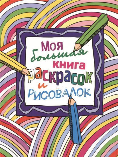Саломатина Е. (ред.) Моя большая книга раскрасок и рисовалок бологова в ред моя большая книга о животных 1000 фотографий