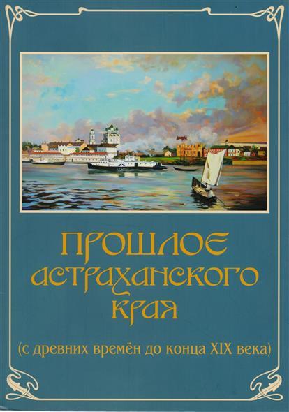 Прошлое Астраханского края