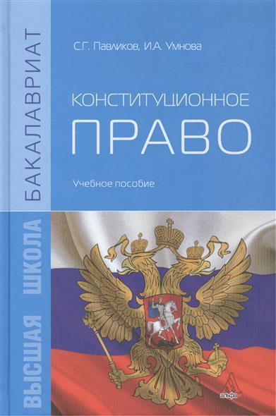 Павликов С., Умнова И. Конституционное право. Учебное пособие цена