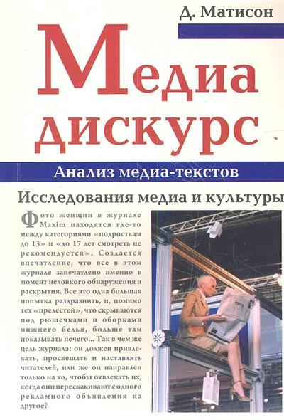 Матисон Д. Медиа дискурс. Анализ медиа-текстов. Исследования медиа и культуры мироздание книги и медиа