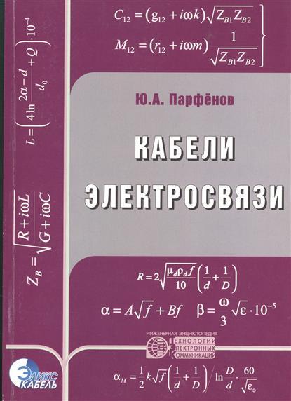Парфенов Ю. Кабели электросвязи кабели