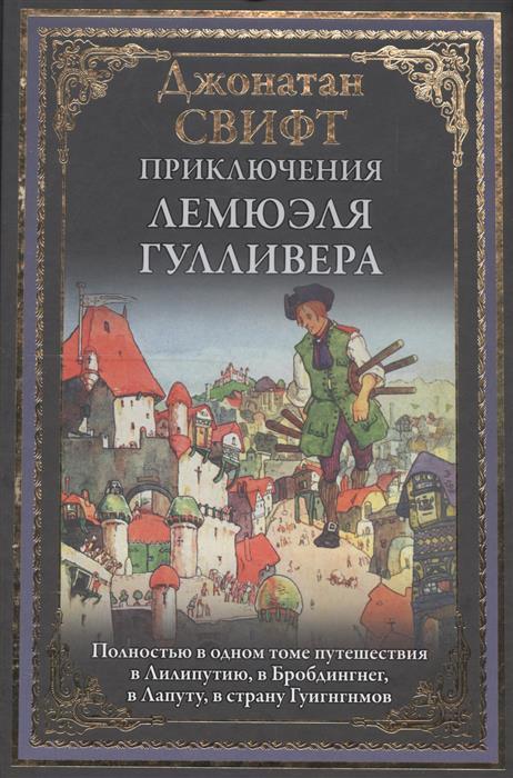 Приключения Лемюэля Гулливера, Свифт Джонатан