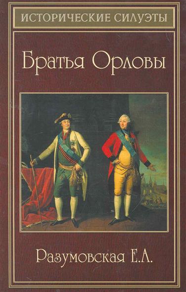 Братия Орловы