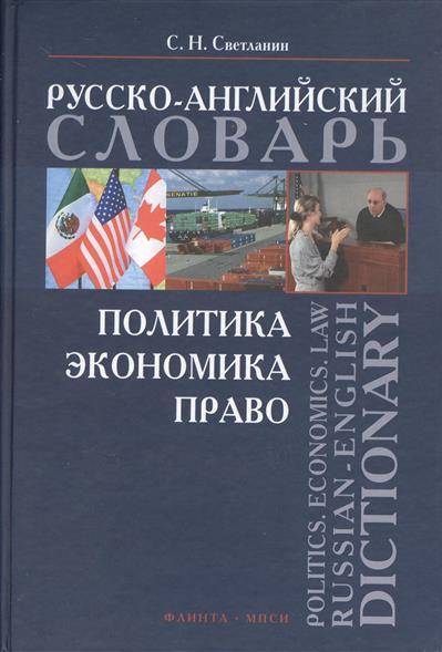 Светланин С. Русско-английский словарь: политика, экономика, право. 40000 слов и словосочетаний