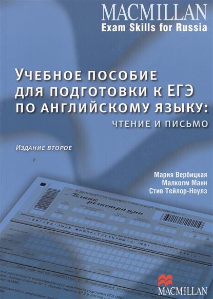 Macmillan Exam Skills for Russia. Учебное пособие для подготовки к ЕГЭ по английскому языку: чтение и письмо