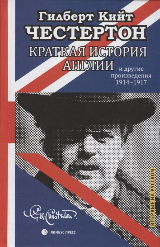 Краткая история Англии и другие произведения 1914-1917