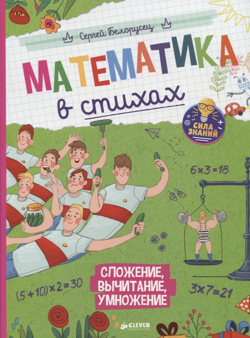 Белорусец С. Математика в стихах. Сложение, вычитание, умножение шарикова е математика сложение и вычитание isbn 978 5 9951 1102 3