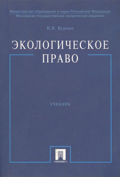 Веденин Н. Экологическое право Веденин