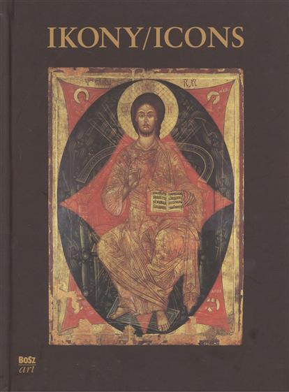 Chudzik A. (ред.) Ikony / Icons. Иконы (Прикарпатская православная икона из музейных коллекций г. Санок, Польша) (на английском и польском языках)