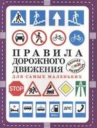 Правила дорожного движения для самых маленьких