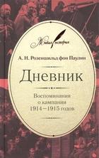 Дневник: Воспоминания о кампании 1914-1915 годов